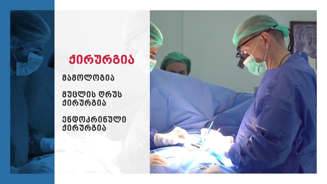 MMT Hospital